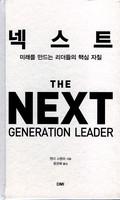 넥스트- 미래를 만드는 리더들의 핵심 자질(국제제자훈련원 편집장 추천도서)