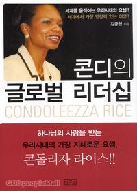콘디의 글로벌 리더십