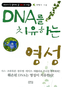 DNA를 치유하는 영성 - 우리가 꼭 알아야 할 DNA의 비밀
