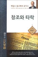 창조와 타락 - 창세기 1 (1~11장)