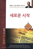 새로운 시작 - 창세기 2 (12~36장)