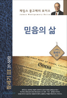 믿음의 삶 - 창세기 3 (37~50장)