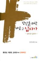 당신을 위한 바로 그 십자가 - 쉽게 쓴 십자가