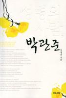 성령의 사람, 박관준