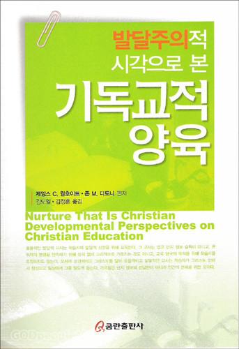 발달주의적 시각으로 본 기독교적 양육
