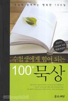 수험생에게 힘이 되는 100일 묵상(양장본)