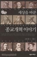 세상을 바꾼 종교개혁 이야기 - 최상의 종교개혁 여행 안내서