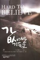 값비싼 기독교 : 예수 믿는 신앙의 무한한 가치와 비싼 대가 지불 - 존 맥아더 영적 분별 시리즈 04