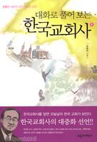 대화로 풀어 보는 한국교회사 1