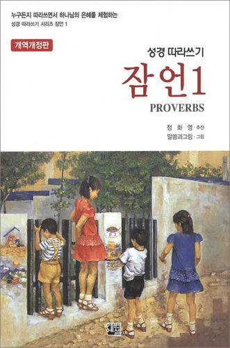잠언 1 - 성경 따라쓰기 시리즈