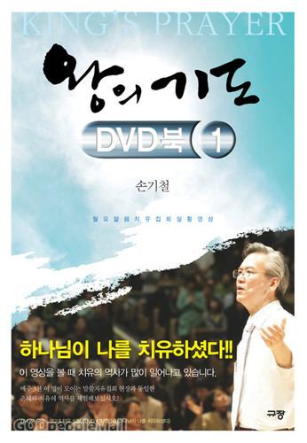왕의 기도 DVD북 1 - 하나님이 나를 치유하셨다 (치유간증 2DVD)