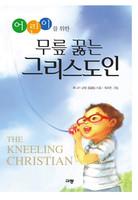 어린이를 위한 무릎 꿇는 그리스도인