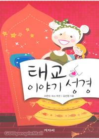 태교 이야기성경