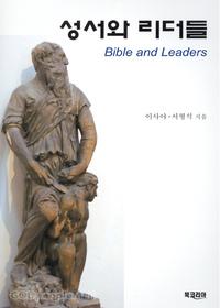 성서와 리더들