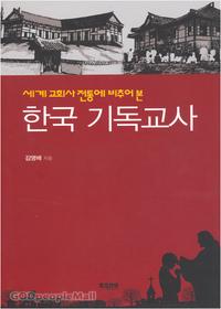 한국 기독교사