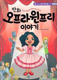 만화 오프라윈프리 이야기 - 세상을 바꾼 만화 세계 인물 시리즈 8