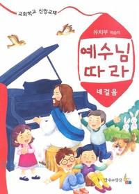 예수님 따라 네걸음 - 교회학교 신앙교재(유치부 학습자)