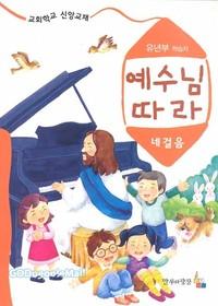 예수님 따라 네걸음 - 교회학교 신앙교재(유년부 학습자)