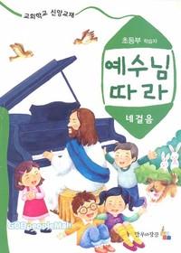 예수님 따라 네걸음 - 교회학교 신앙교재(초등부 학습자)