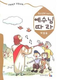 예수님 따라 네걸음 - 교회학교 신앙교재(청소년부 학습자)