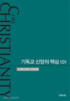 기독교 신앙의 핵심 101 스터디 교재 (인도자용)