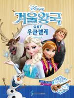 Disney겨울왕국OST-우쿨렐레