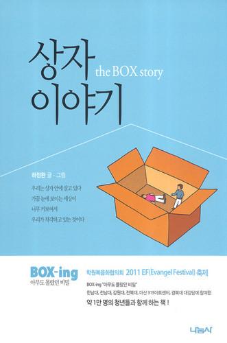 상자 이야기