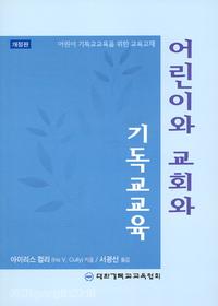 [개정판] 어린이와 교회와 기독교교육