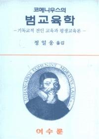 코메니우스의 범교육학 : 기독교적 전인 교육과 평생교육론