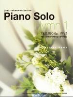 Piano Solo - Hymn 1 (악보)