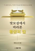 밧모섬에서 바라본 황금의 집
