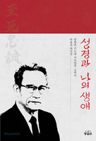 [개정판]성경과 나의 생애
