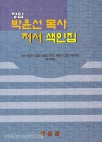 정암 박윤선 목사 저서 색인집
