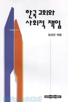 한국교회와 사회적 책임