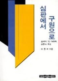 심판에서 구원으로 - 호세야 12-14장