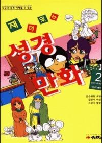 재미있는 성경만화 2 : 민수기 여호수아 사사기 룻기 - 기민만화 2