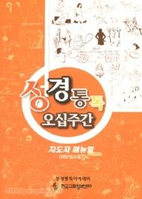 성경통독 오십주간: 지도자 매뉴얼(해답집 포함)