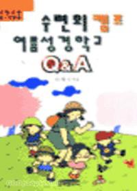 수련회 캠프 여름성경학교 Q&A  : 수련회 캠프 성경학교 자료집