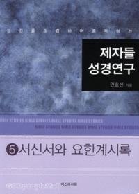 제자들 성경연구 5 : 서신서와 요한계시록