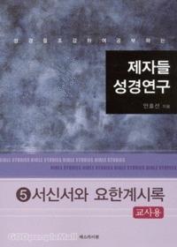제자들 성경연구 5 : 서신서와 요한계시록(교사용)★