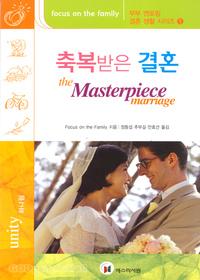 축복받은 결혼 - 부부 멘토링 결혼 생활 시리즈 1