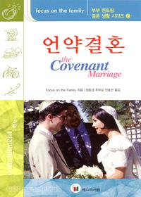 언약 결혼 - 부부 멘토링 결혼 생활 시리즈 2