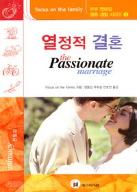 열정적 결혼 - 부부 멘토링 결혼 생활 시리즈 3