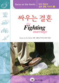 싸우는 결혼 - 부부 멘토링 결혼 생활 시리즈 4