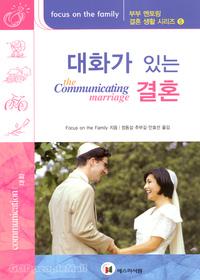 대화가 있는 결혼 - 부부 멘토링 결혼 생활 시리즈 5