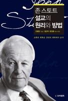 [개정판] 존 스토트 설교의 원리와 방법