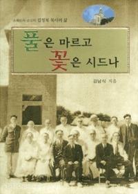 풀은 마르고 꽃은 시드나 - 소록도의 순교자 김정복 목사의 삶