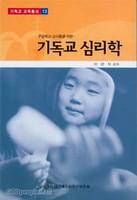 주일학교 교사들을 위한 기독교 심리학 - 기독교 교육총서 13
