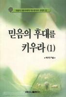 믿음의 후대를 키우라 1 - 어린이 전문사역자 박우영사모 시리즈 1