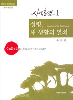 [개역개정] 성령 새 생활의 열쇠 : 평신도를 깨운다 - 사역훈련 1